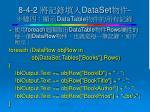 8 4 2 dataset datatable