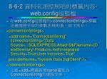 8 6 2 web config