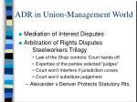 adr in union management world