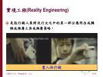 reality engineering