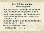 5 1 introduction conception