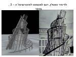 3 1919