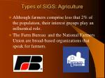 types of sigs agriculture