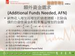additional funds needed afn