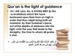 qur an is the light of guidance
