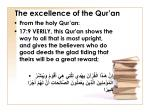 the excellence of the qur an1