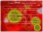 htlv1