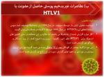 htlv11