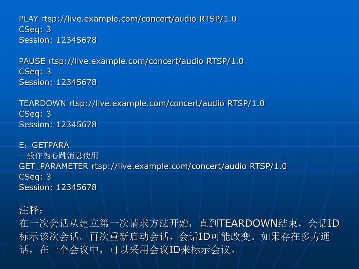 PLAY rtsp://live.example.com/concert/audio RTSP/1.0