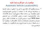 automatic vehicle location avl