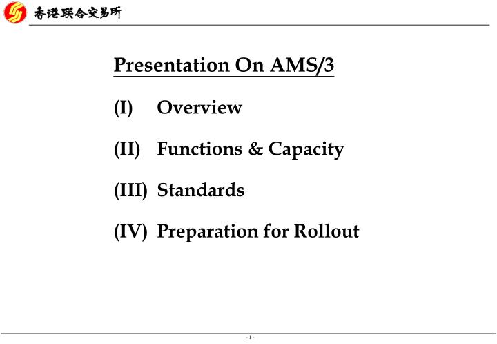 presentation on ams 3 i overview ii functions capacity iii standards iv preparation for rollout n.