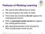 features of ranking learning