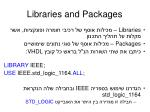 libraries and packages