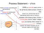 process statement