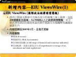 eiu viewswire 1