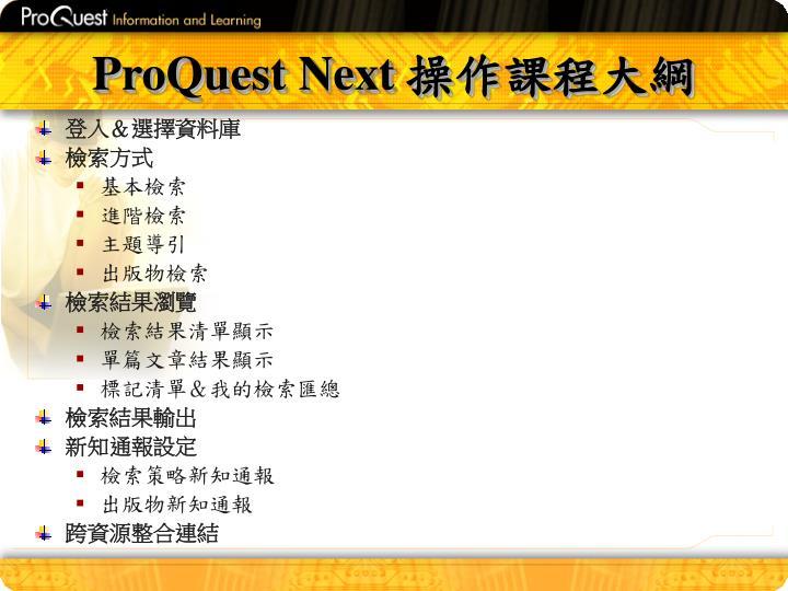 ProQuest Next