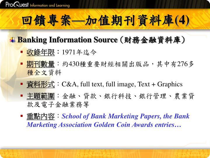 回饋專案—加值期刊資料庫