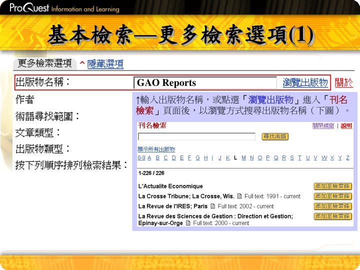 GAO Reports
