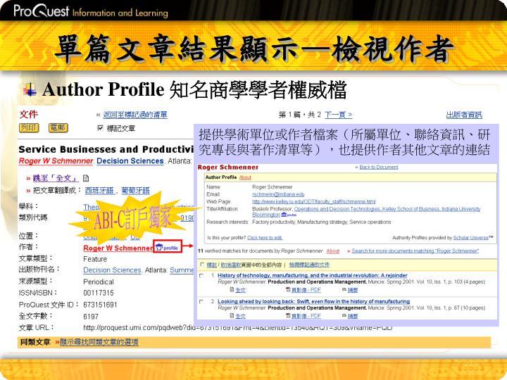 提供學術單位或作者檔案(所屬單位、聯絡資訊、研究專長與著作清單等),也提供作者其他文章的連結