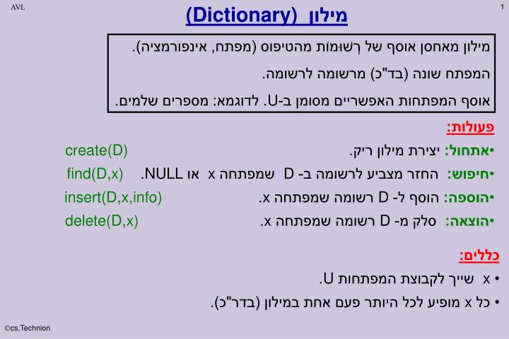 dictionary n.