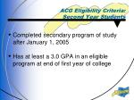 acg eligibility criteria second year students