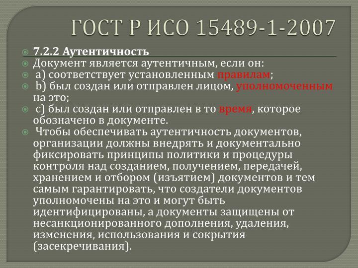 ГОСТ Р ИСО 15489-1-2007