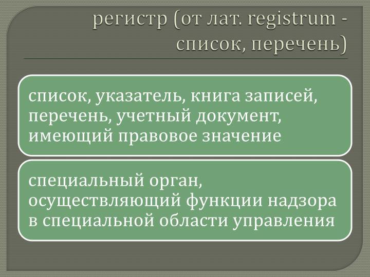 регистр (от лат.
