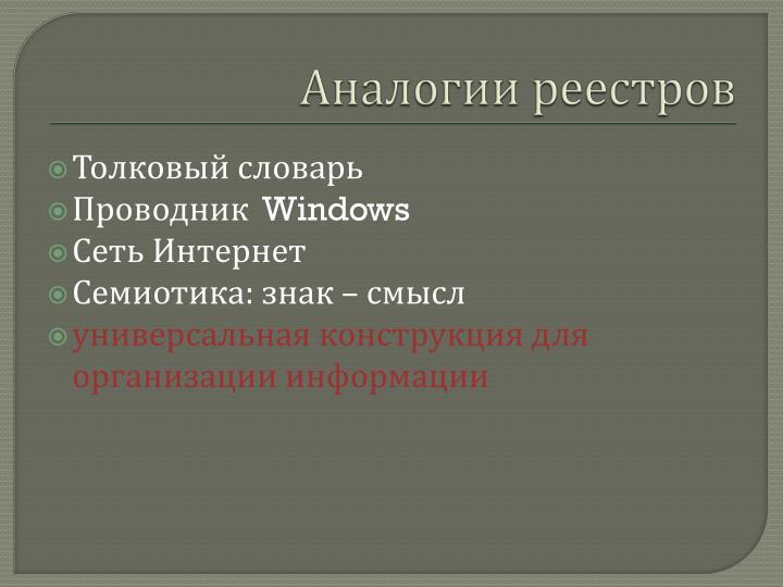 Аналогии реестров