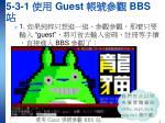 5 3 1 guest bbs