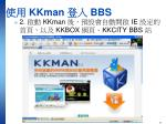 kkman bbs
