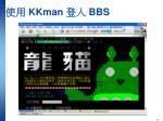 kkman bbs3