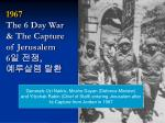 1967 the 6 day war the capture of jerusalem 6
