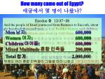 how many came out of egypt