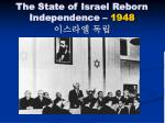 the state of israel reborn independence 1948