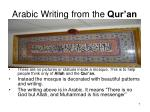 arabic writing from the qur an