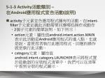 5 1 3 activity android1