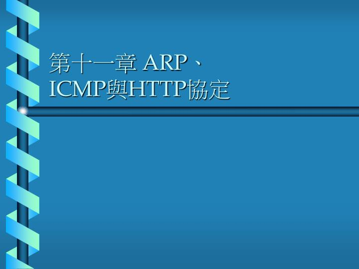 arp icmp http n.