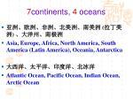 7 continents 4 oceans