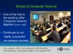 school of computer science