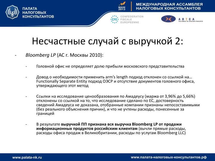 палата налоговых консультантов москва проезда Адрес: ГБУЗ