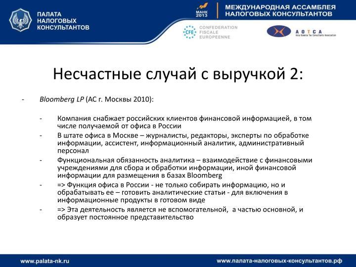 вакансии: палата налоговых консультантов москва ручная
