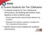 2 screen students for tier 2 behavior