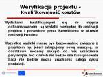 weryfikacja projektu kwalifikowalno koszt w
