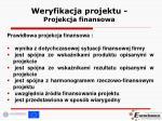 weryfikacja projektu projekcja finansowa