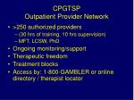 cpgtsp outpatient provider network