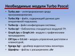turbo pascal1