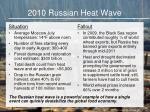 2010 russian heat wave