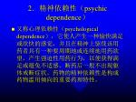 2 psychic dependence