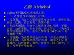 alchohol