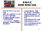 bmw mini usa
